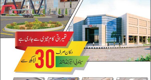 BA mall Quetta - Balochistan askari mall Quetta - Quetta askari mall