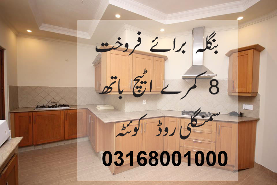 Beautiful new Bungalow for sale in samungli road