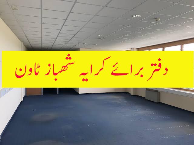 offic for ren at shahbaz town Quetta