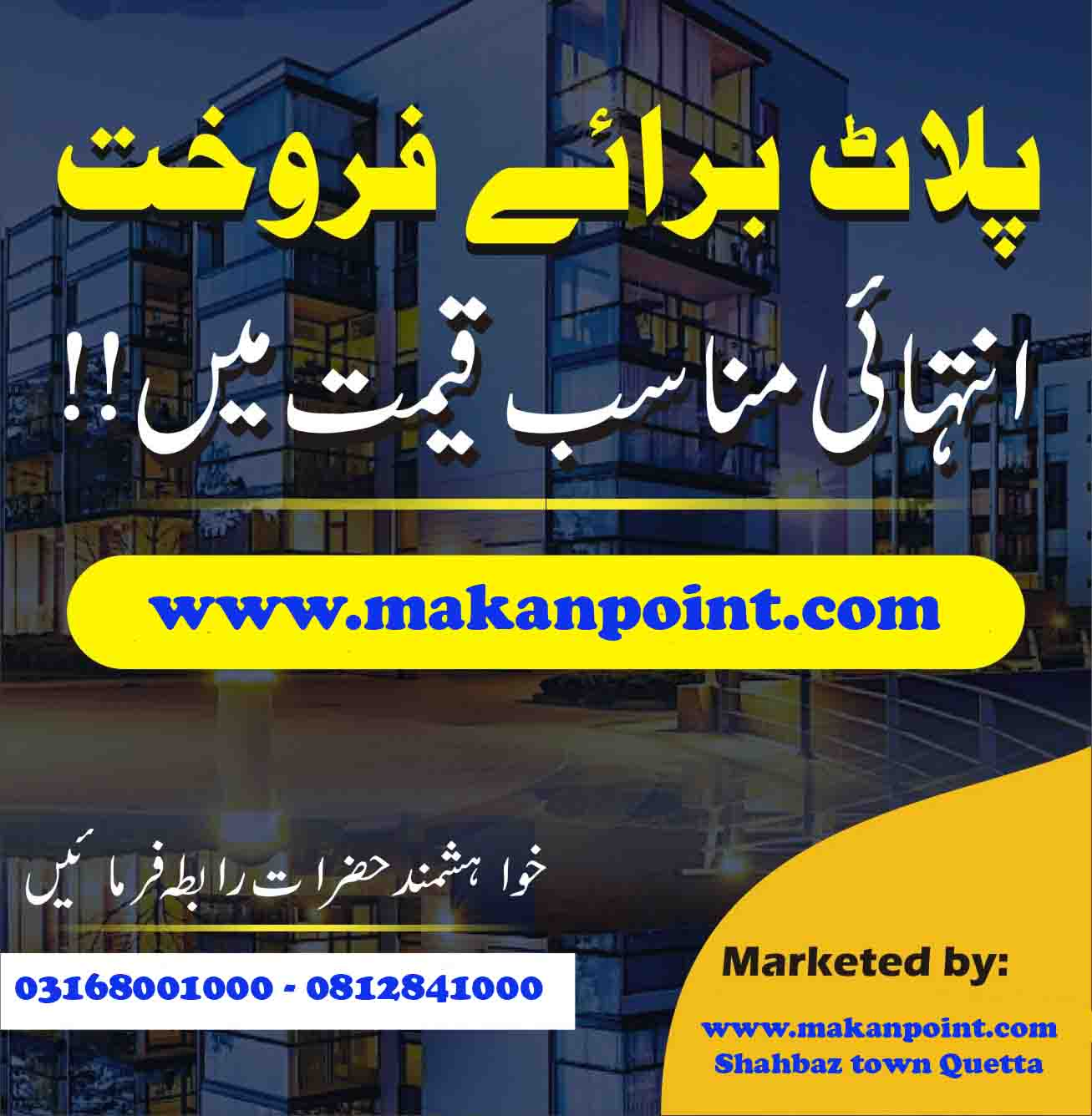 Plot for sale near Jinnah town in private land